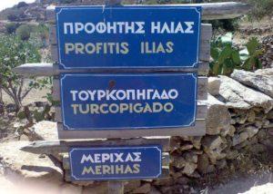 χωρια και οικισμοι στη Δονουσα στις Κυκλάδες